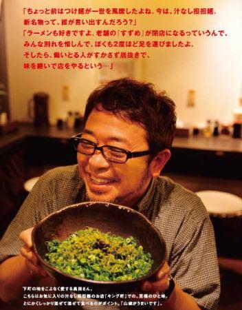カンパイ!広島県 奥田民生の写真