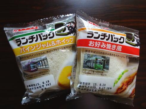 ランチパック 広島電鉄味めぐり パッケージの画像