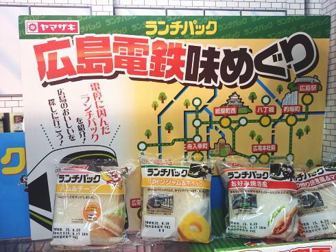 ランチパック 広島電鉄味めぐり、ご当地味3種類発売