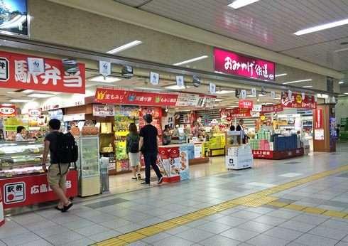 広島駅 おみやげ街道