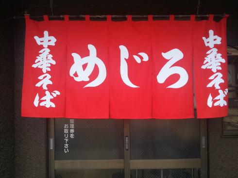 めじろ中華そば、広島ラーメン店・すずめ跡地にオープン!味も師匠のお墨付き