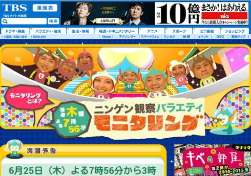 TBSモニタリング、木部さんが広島で大暴れ!3時間SPで