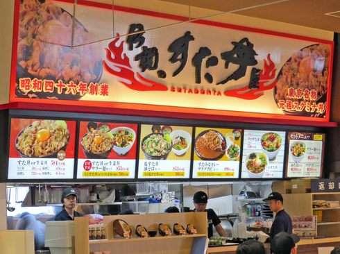 ゆめタウン廿日市、伝説のすた丼屋