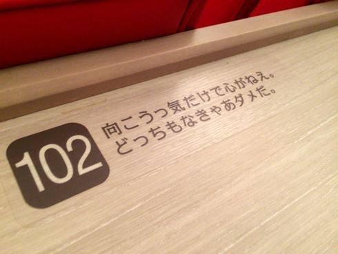 サロンシネマ、テーブルには映画の名ゼリフが