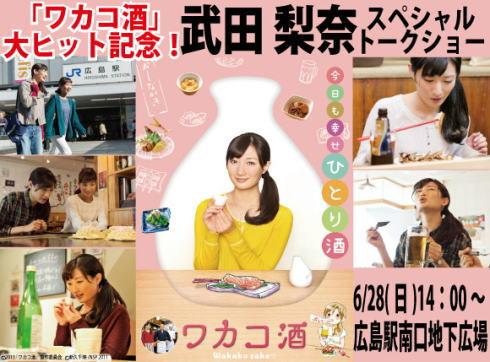 ワカコ酒 武田梨奈スペシャルトークショー、広島駅前で開催