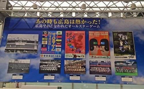 広島で開催されたオールスターゲームのポスター展示