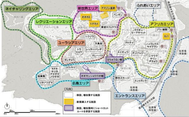 安佐動物公園 再整備計画 全体図