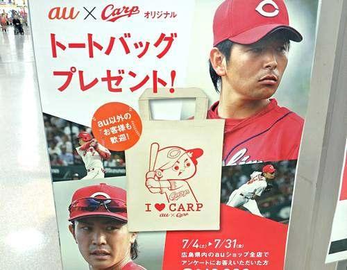 au×カープ ミニトートバッグがもらえる、広島で7月だけの限定サービス