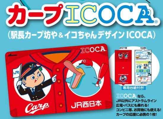 カープICOCA、広島で発売!駅長カープ坊やのデザインがカワイイ