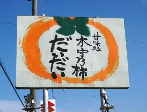 東広島 カフェ だいだい 看板