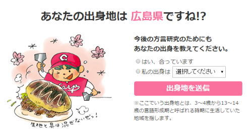 出身地鑑定!方言チャート 画像2