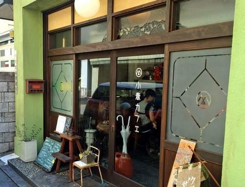 小春カフェ、レトロなガラス戸の入口