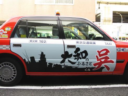 東京交通興業 呉のラッピングタクシー 画像