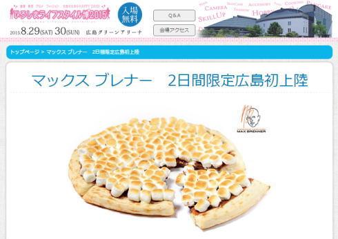 マックスブレナーが広島初上陸、行列チョコレートピザが食べられる!