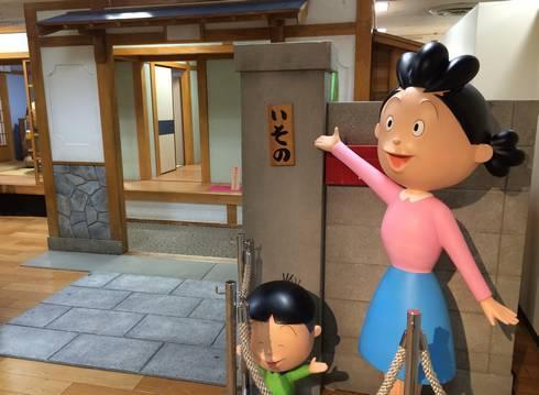 広島 サザエさん展、磯野家の門