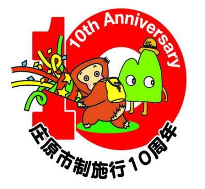 庄原市制10周年ロゴマーク