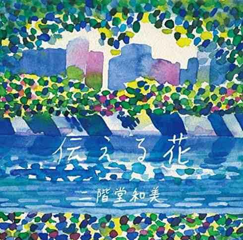 伝える花、二階堂和美が優しく語る様に歌う広島のうた