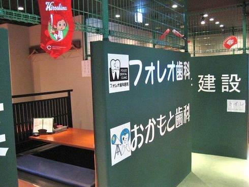僕らのカープ、海田にマツダスタジアム風 焼き鳥店!店内はカープ一色