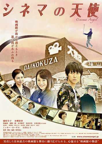 福山の大黒座を映画化した「シネマの天使」、10月31日広島先行公開へ