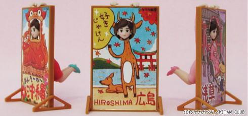 コップのフチ子、全国 顔ハメ看板バージョンで広島は「好きじゃけん」