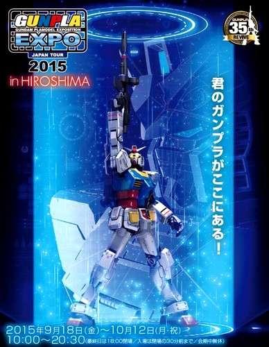 ガンプラEXPO 2015ツアー、広島・大阪は秋に開催へ