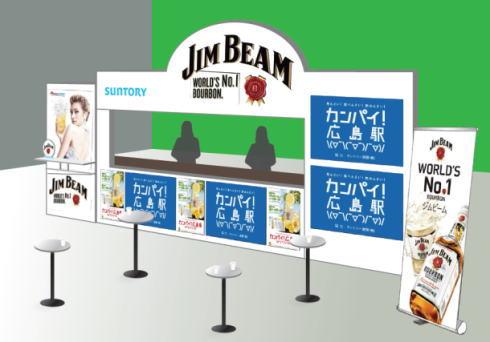広島駅に登場するジムビーム限定店舗