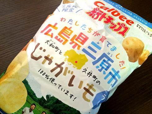 ポテトチップスに三原市(大和・久井)産が登場、パッケージには生産者の顔も!