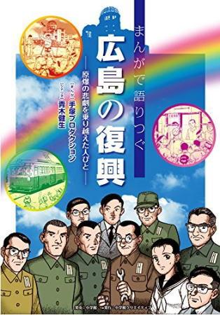 原爆投下からカープ誕生まで広島の復興描いたマンガ、マツダが寄贈