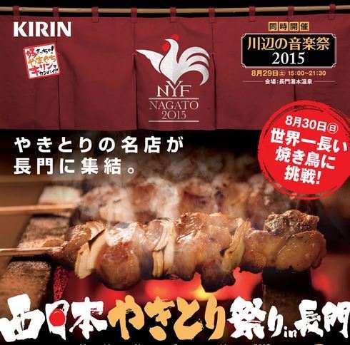 日本7大焼き鳥が集結!西日本やきとり祭り 開催へ