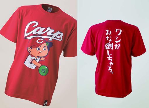 カープ坊や ボウリングとコラボで限定Tシャツ