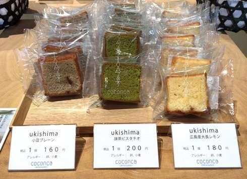 古今果(ここんか) ukishima カステラ生地にチョコレートをコーティング