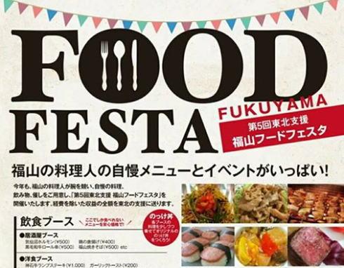 福山フードフェスタ、気仙沼を全力で応援する東北支援イベント