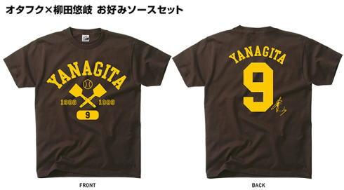 オタフク×柳田お好みソースセット Tシャツの画像