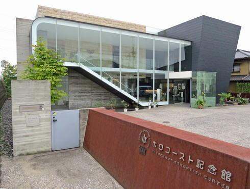 福山市に ホロコースト記念館、アンネの父・オットーとの出会いがキッカケ
