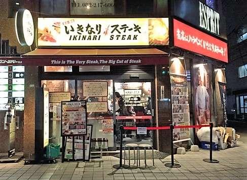 行列の店、いきなりステーキが広島中央通り店をオープン