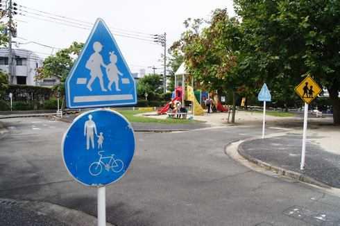 大芝公園 交通ランド、交通標識が至る所に