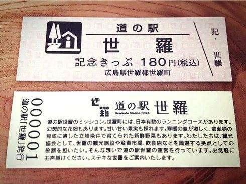 道の駅世羅で、記念切符(180円)の発売へ