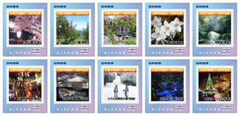 庄原市制施行10周年記念切手