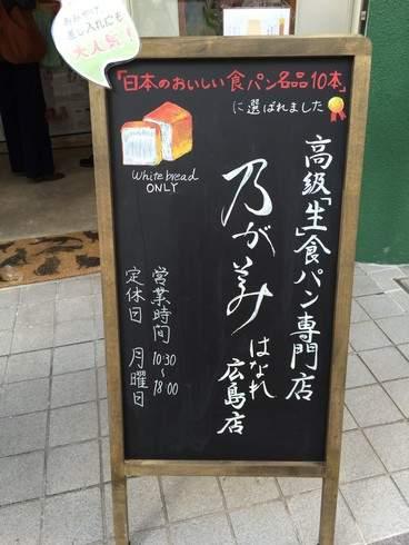 生食パン 乃が美、広島に離れ店オープン
