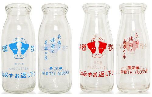 中郷牧場の牛乳瓶