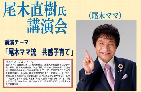 尾木ママが広島で子育て語る!特別講演開催