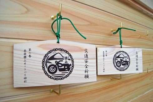 オートバイがデザインされた絵馬