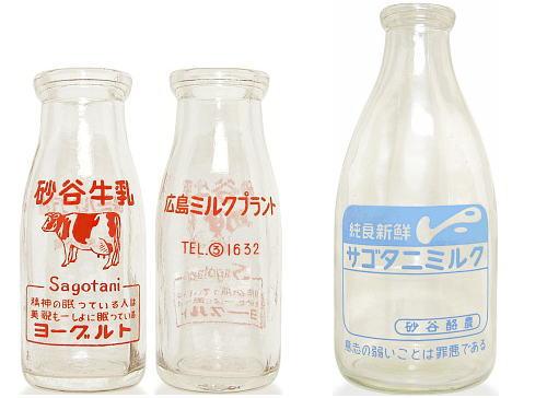 砂谷牛乳の瓶