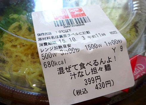 セブンイレブン 汁なし坦々麺