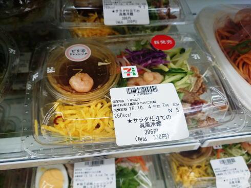 セブンイレブン 呉冷麺