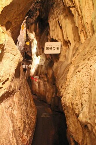 帝釈峡 白雲洞の内部画像