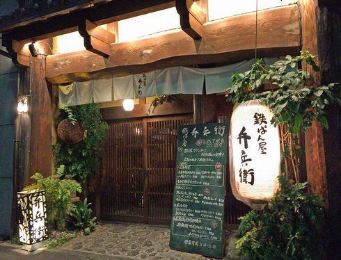 鉄ぱん屋 弁兵衛(べんべえ)、スープ餃子が名物のお好み居酒屋