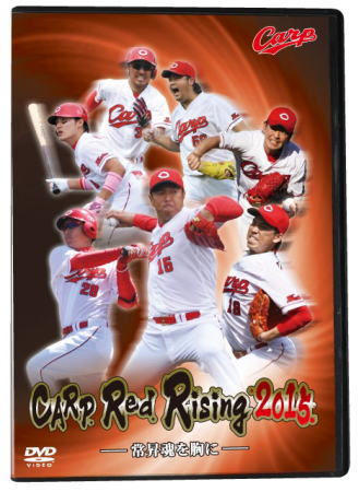 DVD CARP Red Rising2015~常昇魂を胸 に~