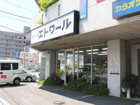 エトワール、海田で親しまれた洋菓子店が閉店