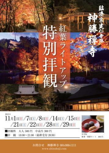 庭園が最も美しく染まる秋の紅葉ライトアップ、福山市 神勝禅寺にて